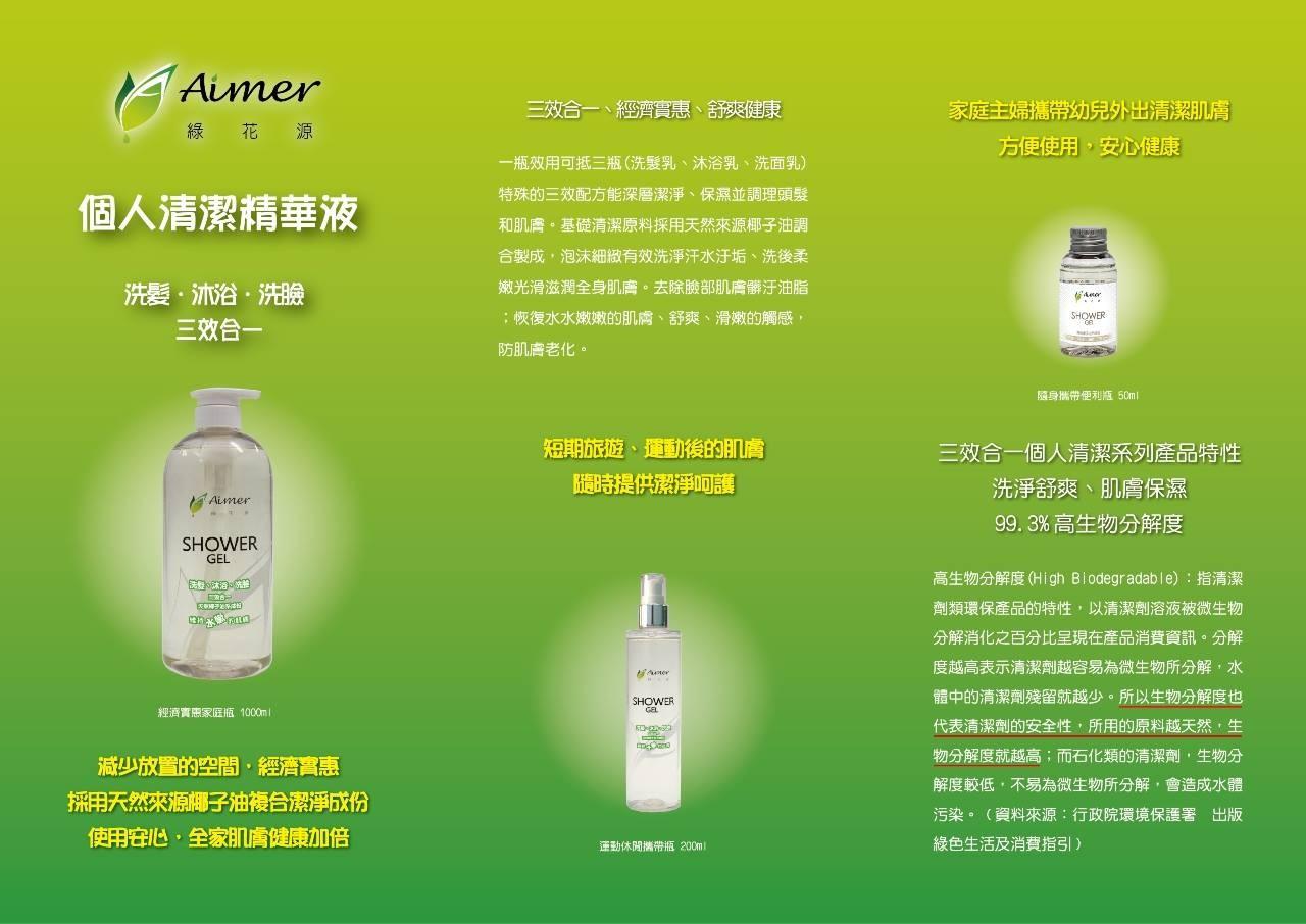 綠花源 - 三效合一清潔精華液(1000ml) 五星級飯店及親子民宿都在使用