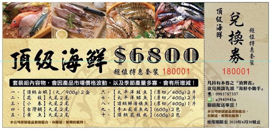 頂級海鮮超值優惠套裝預購從速