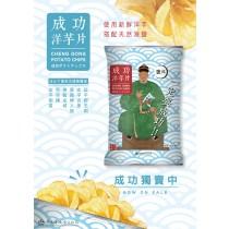 鄭成功親身代言 臺南古蹟推「明星」級創意商品成功洋芋片